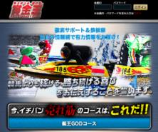 賞金王の競馬予想サイト登録ページ