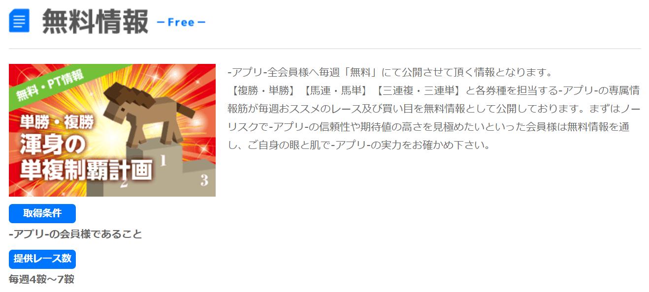 アプリ_無料予想