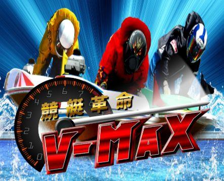 競艇革命V-MAXトップ