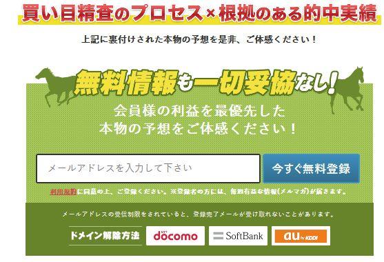 ダビコレ登録メールフォーム