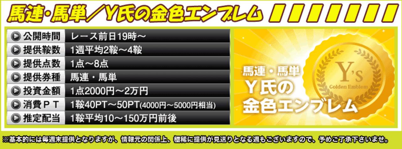 アプリ_有料予想_Y氏の金色エンブレム