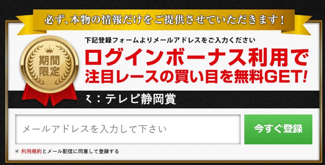 細川達成のTHE・万馬券_登録_入力フォーム