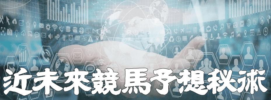 細川達成のTHE・万馬券_有料予想_近未来競馬予想秘術