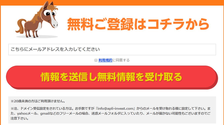 アプリ_登録_アドレス入力フォーム