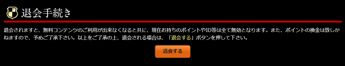 リーク馬券_退会手続き