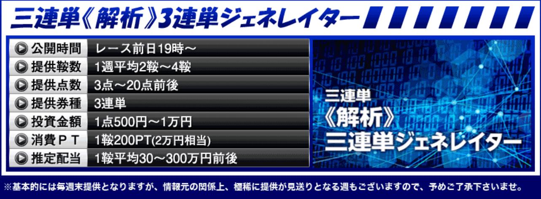 アプリ_有料予想_解析3連単ジェネレーター