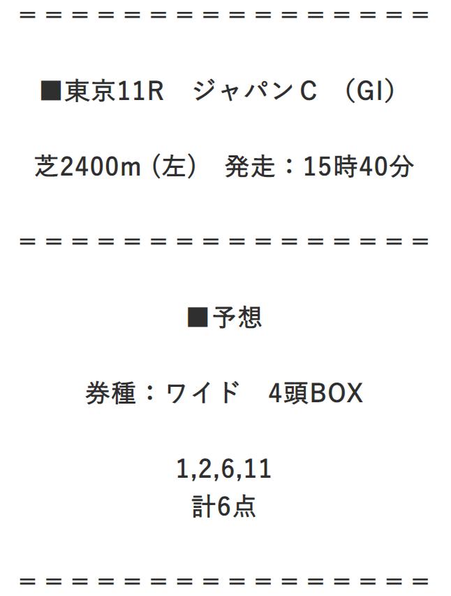 ダビコレ_無料予想_20191124_東京11R