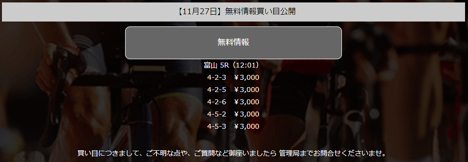 競輪ヴィクトリー_無料予想_20191127_買い目