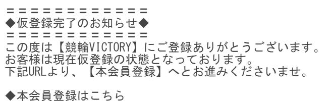 ヴィクトリー_登録_仮登録のお知らせ
