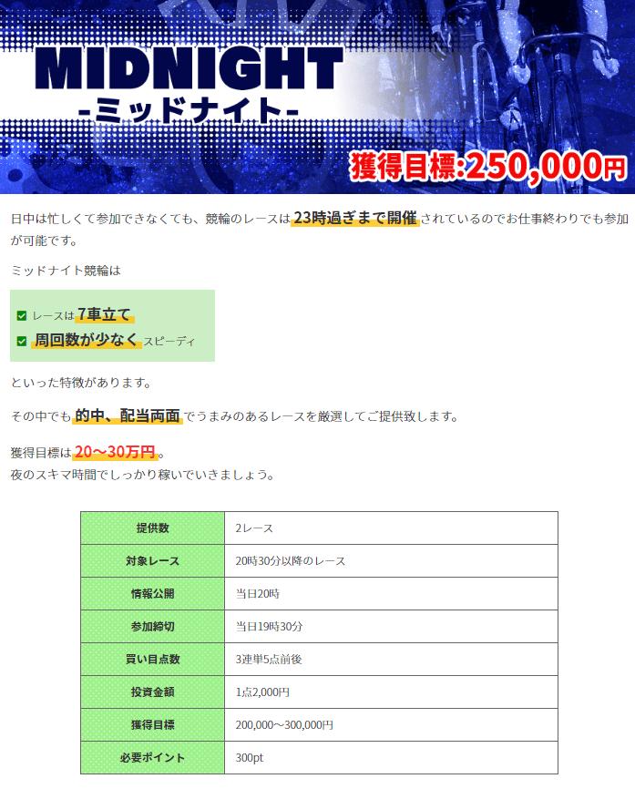 競輪ギア_予想情報_有料_ミッドナイト