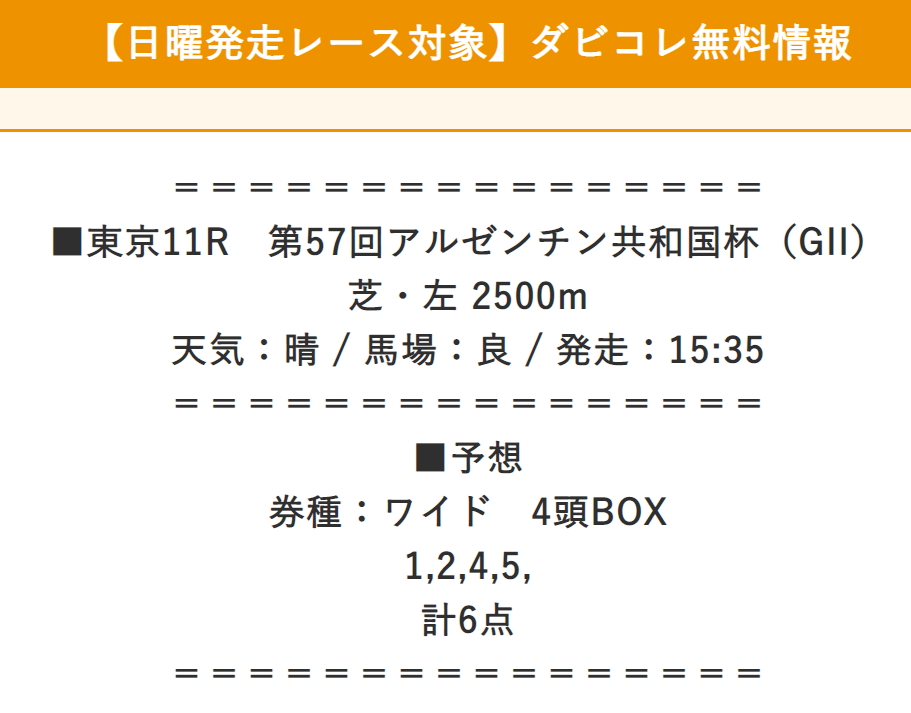 ダビコレ_無料予想_20191103_東京11R