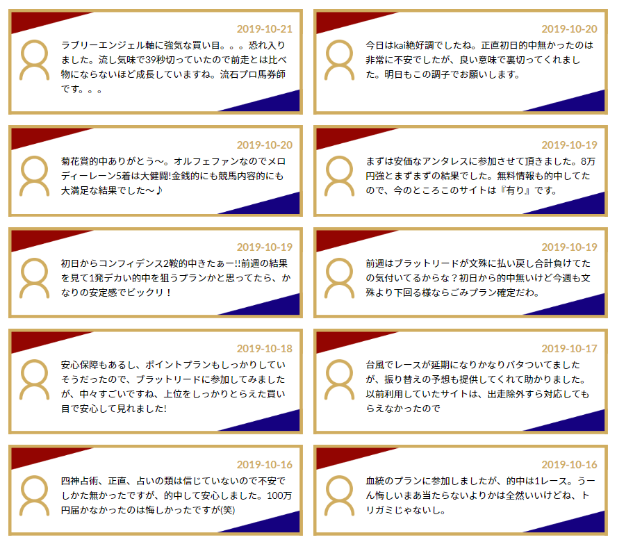 ユニコーン_口コミ