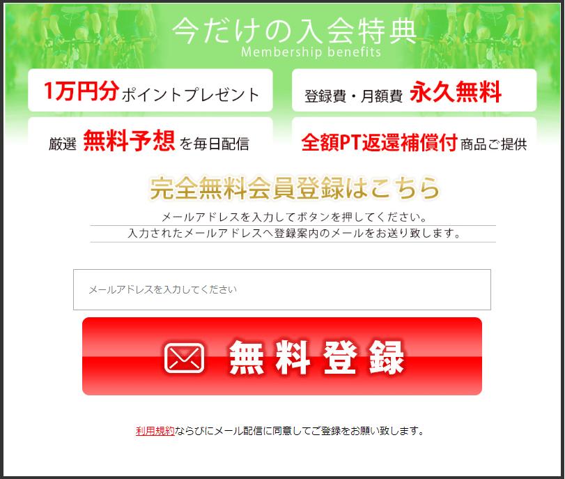 競輪ヴィクトリー_登録_アドレス入力フォーム