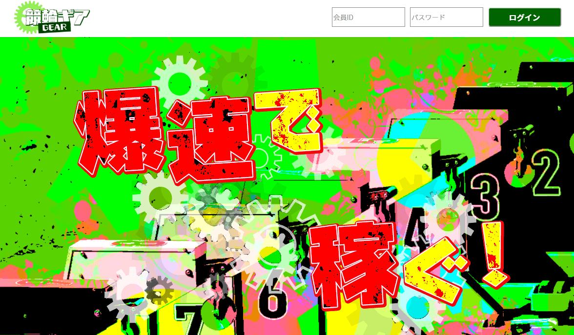 競輪ギア_トップ画像