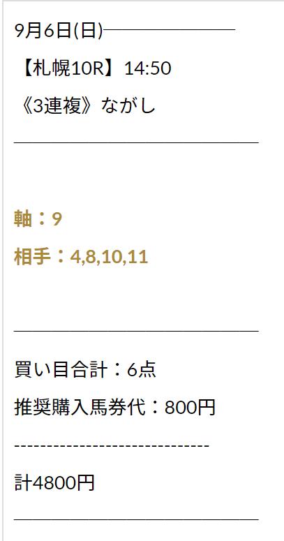 ユニコーン_無料予想_9月6日