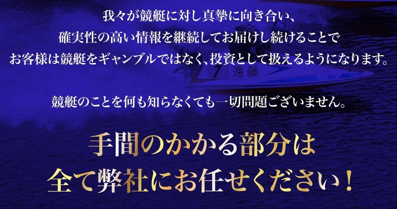 競艇道_サイト特徴02