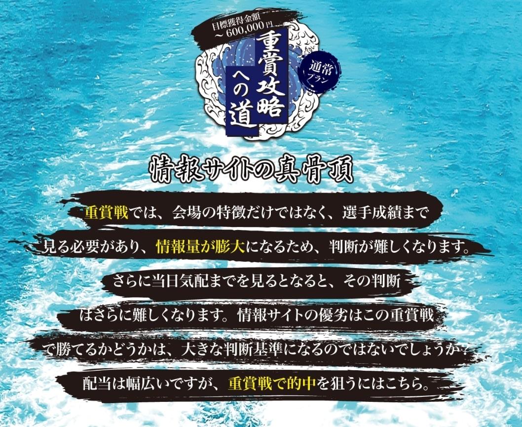 競艇道_有料予想_重賞攻略への道
