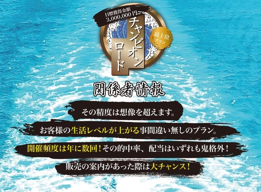 競艇道_有料予想_チャンピオンロード