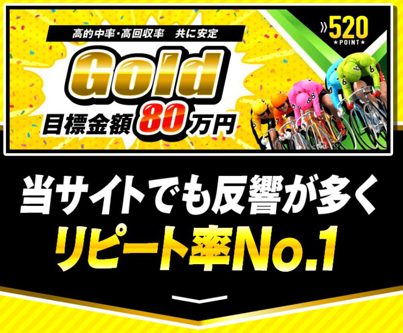 デボラ競輪_有料情報_Gold