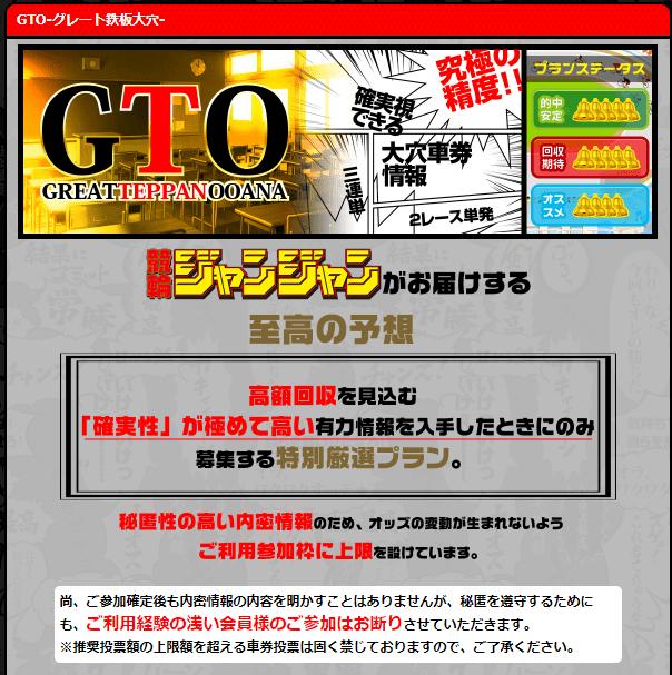 競輪ジャンジャン_有料情報_GTO