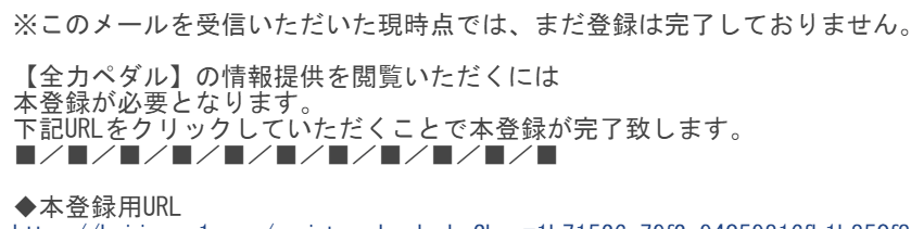 全力ペダル_登録_仮登録メール