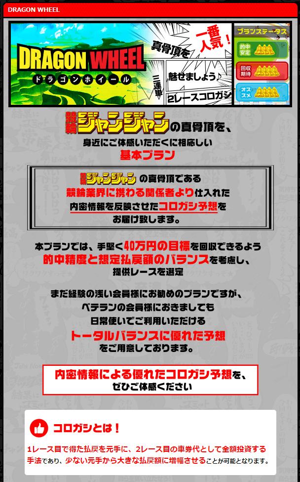 競輪ジャンジャン_有料情報_ドラゴンホイール