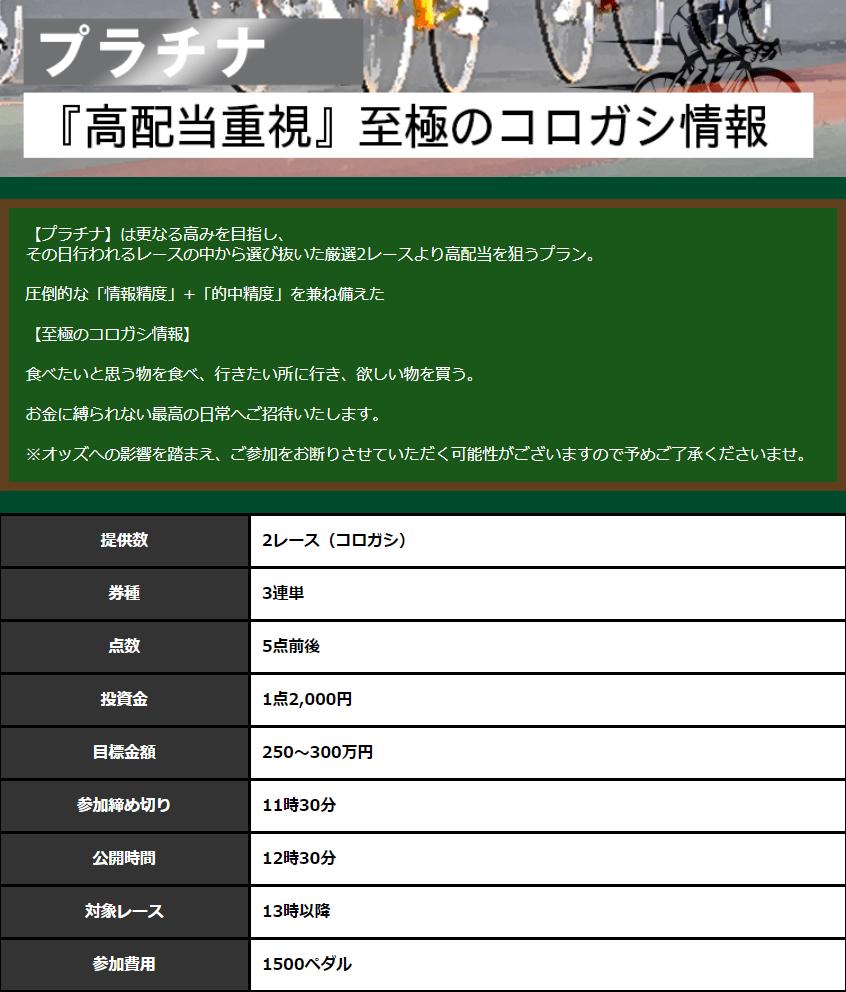 全力ペダル_有料情報_プラチナ