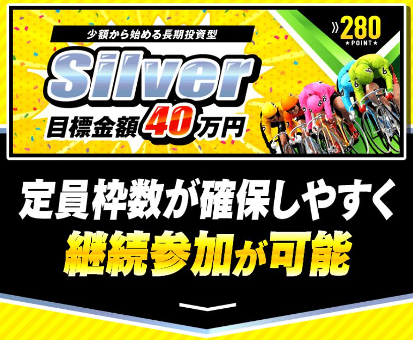 デボラ競輪_有料情報_Silver