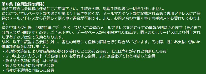 全力ペダル_利用規約