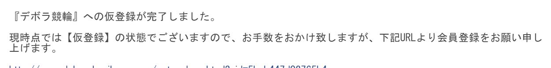 デボラ競輪_登録_仮登録メール