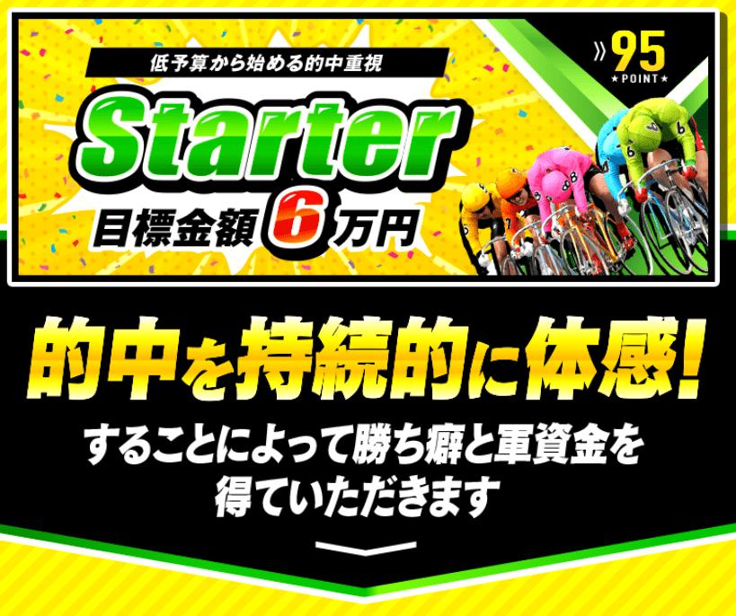 デボラ競輪_有料情報_スターター