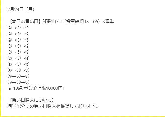 デボラ競輪_無料情報_202024_和歌山7R