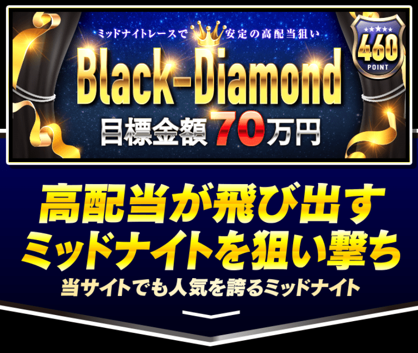 デボラ競輪_有料情報_ブラックダイヤモンド