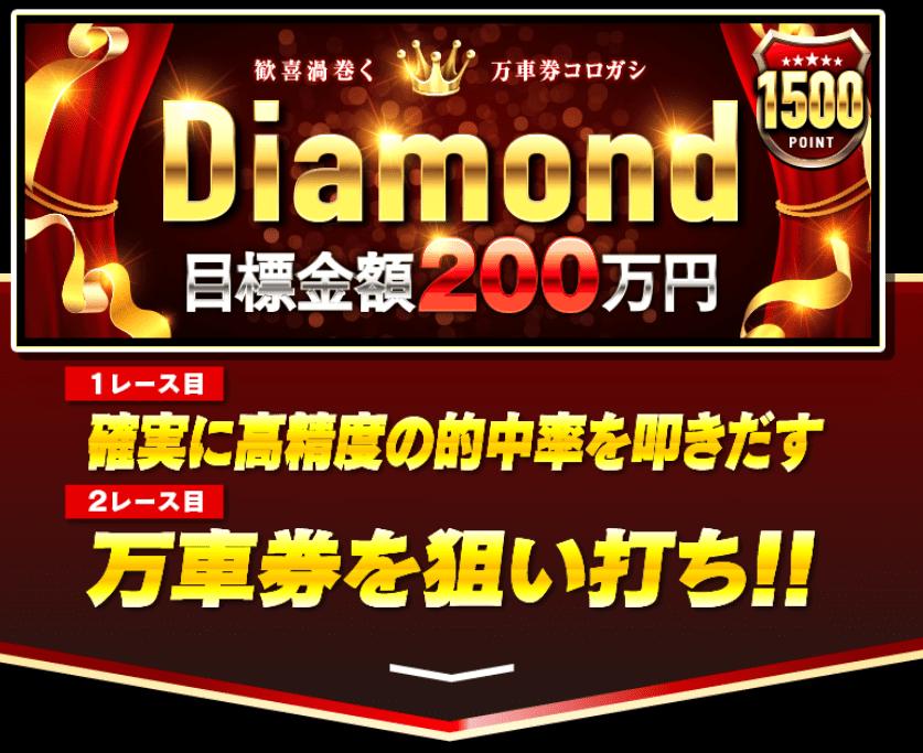デボラ競輪_有料情報_ダイヤモンド