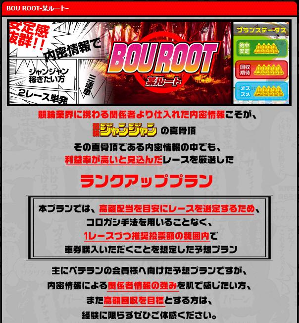 競輪ジャンジャン_有料情報_BOUROOT