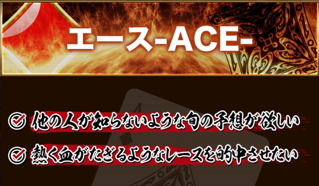 裏街道_有料予想_ACE(エース)