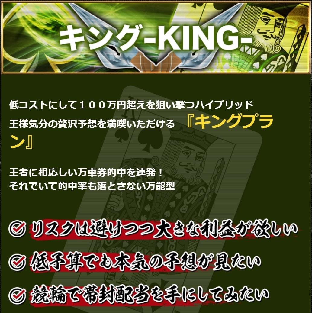 裏街道_有料予想_KING(キング)