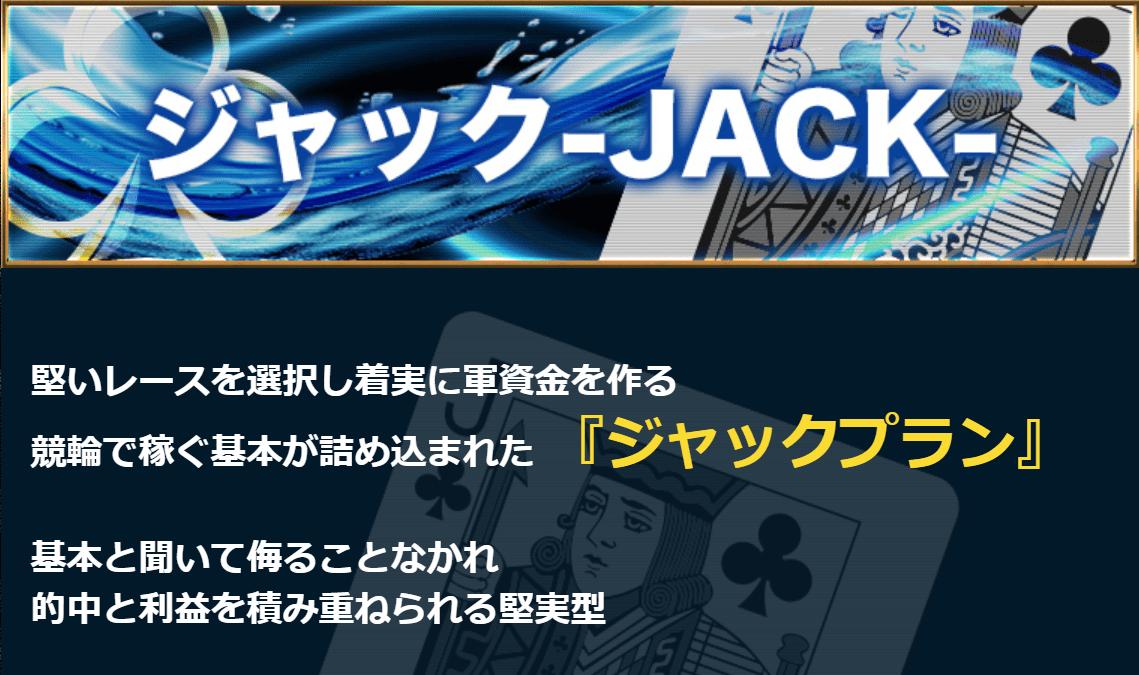 裏街道_有料予想_JACK(ジャック)