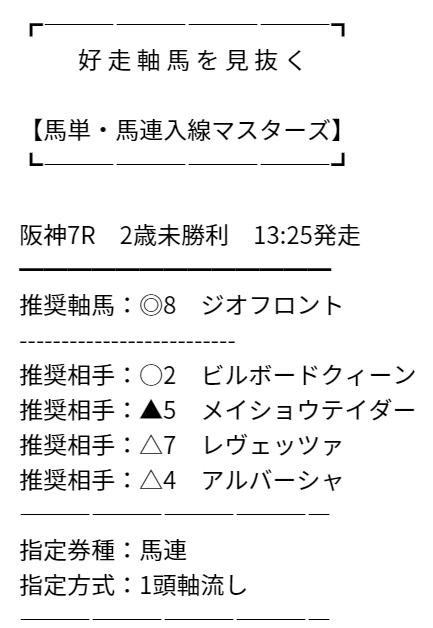 アクセス_無料予想_12月6日_阪神競馬場7R