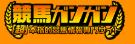 競馬ガンガンのロゴ