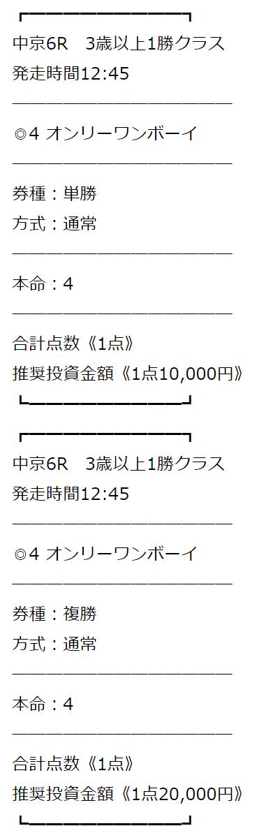 ナビゲーター_無料予想_12月6日_中京競馬場6R