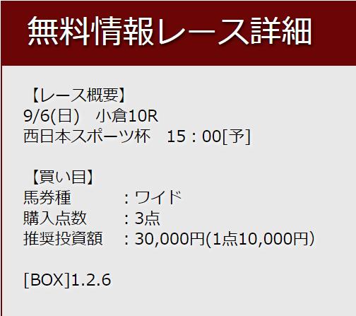シャーロック_無料情報02_9月6日