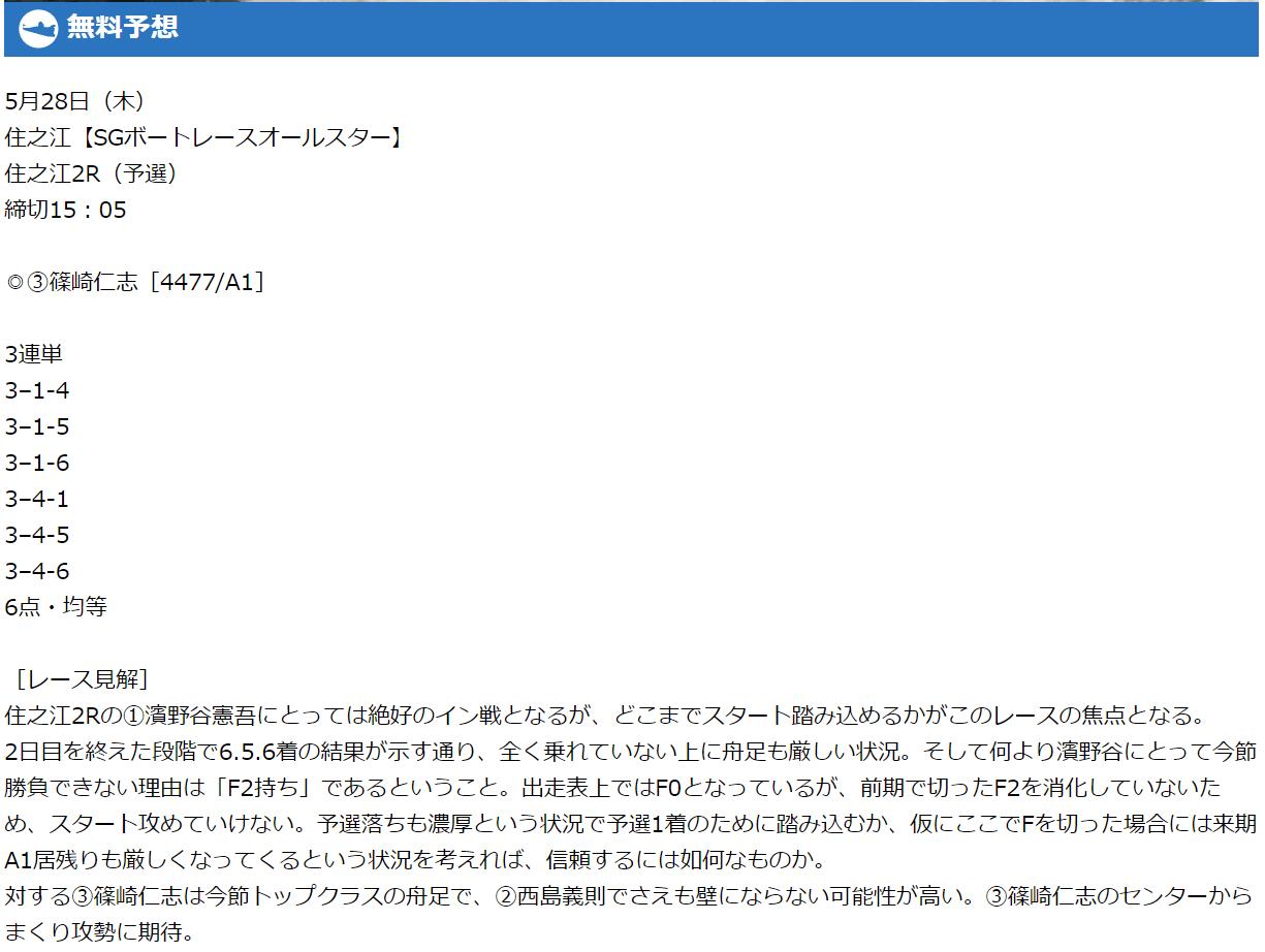 三共_無料予想_5月28日_住之江2R_ボートレースオールスター_予想_悪徳ガチ検証Z
