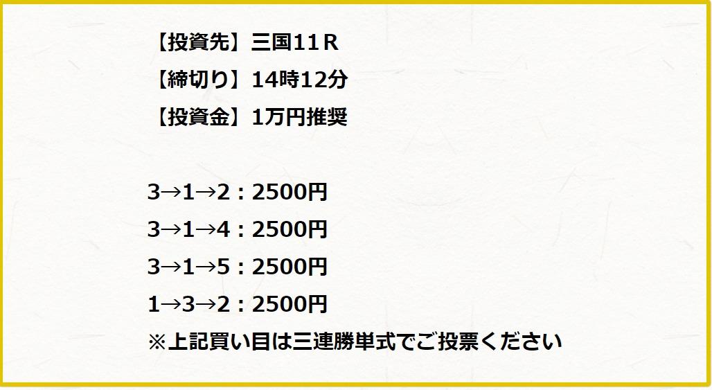 宝船_無料予想_5月27日三国11R_悪徳ガチ検証Z