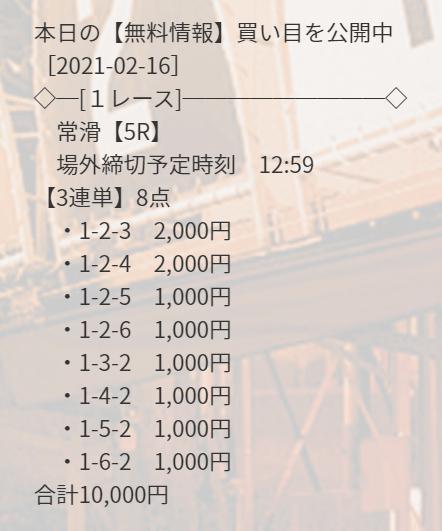 競艇ダイヤモンド_無料情報_2021年2月16日