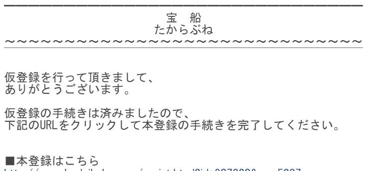 宝船_登録_登録リメール