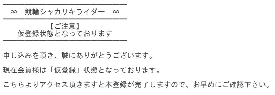 シャカリキライダー_仮登録リメール