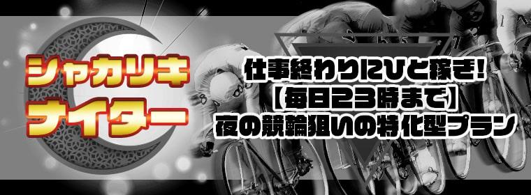 シャカリキライダー_有料情報_シャカリキナイター