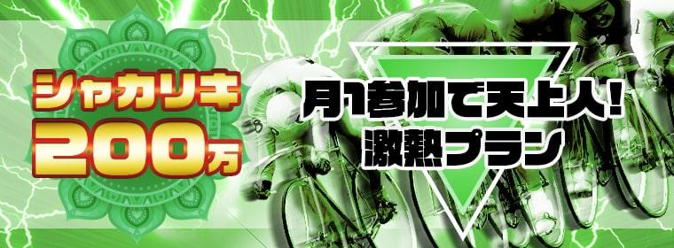 シャカリキライダー_有料情報_シャカリキ200万