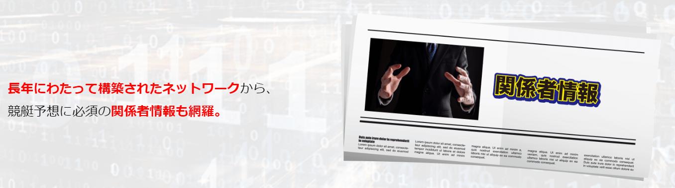 競艇トップ_競艇トップの特徴07_悪徳ガチ検証Z